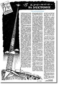 Первая публикация проекта космического лифта Юрия Арцутанова