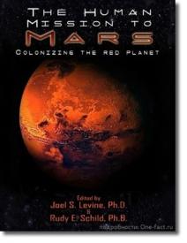 Книга о том как человеку оказаться на Марсе в ближайшие несколько лет