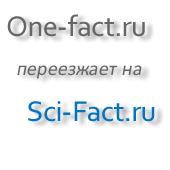 Sci-Fact.ru