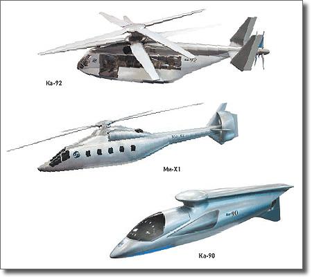 Проекты скоростных вертолетов - КБ Миля (модель Ми-Х1) и в КБ Камова (модели Ка-90 и Ка-92).