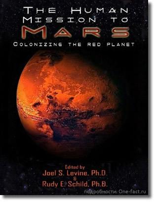 Книга о колонизации Марса