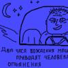 Два часа вождения машины ночью приводят человека в состояние опьянения