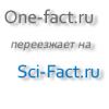 Встречайте Sci-Fact.ru !